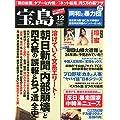 宝島 2014年 12月号 [雑誌]