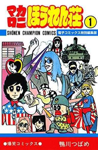 マカロニほうれん荘 1 少年チャンピオン・コミックス