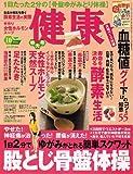 健康 2007年 10月号 [雑誌]