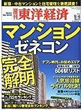 週刊 東洋経済 2010年 9/4号 [雑誌]