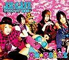 夏恋★夏GAME (A type)(DVD付)(在庫あり。)