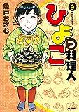ひよっこ料理人 9 (ビッグコミックス)