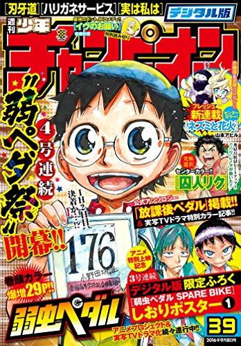 週刊少年チャンピオン2016年39号 [雑誌]