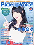 Pick-Up Voice (ピックアップヴォイス) 2010年 08月号 [雑誌]