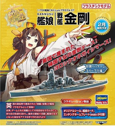 1/700 艦隊これくしょんシリーズNo.07艦娘 戦艦 金剛
