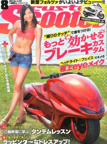 CUSTOM Scooter (カスタムスクーター) 2013年 08月号 [雑誌]