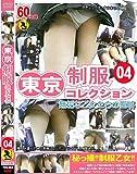 東京制服コレクション04 [DVD]