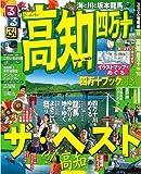 るるぶ高知 四万十'09~'10 (るるぶ情報版 四国 5)