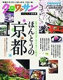 クロワッサン特別編集 ほんとうの京都 (マガジンハウスムック)
