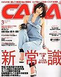 CAPA (キャパ) 2011年 03月号 [雑誌]