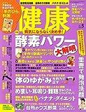 健康 2007年 05月号 [雑誌]
