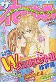 ザ・花とゆめ 2009年 10/1号 [雑誌]