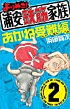 よりぬき!浦安鉄筋家族 2 あかね受難編 (少年チャンピオン・コミックス)