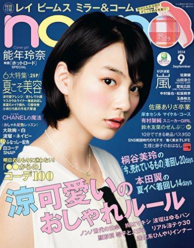 non-no (ノンノ) 2014年 9月号 [雑誌]
