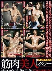 筋肉美人レスラー吉田遼子作品集5時間DX [DVD]