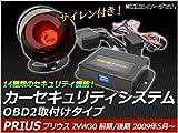 AP カーセキュリティシステム OBD2取付けタイプ サイレン付き AP-SEKURIT-PURIS トヨタ プリウス ZVW30 前期/後期 2009年05月~
