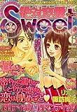 絶対恋愛SWEET (スウィート) 2008年 06月号 [雑誌]