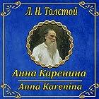 Anna Karenina Audiobook by Leo Tolstoy Narrated by Nikolay Trifilov