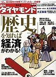 週刊 ダイヤモンド 2008年 10/25号 [雑誌]