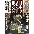 日本の呪術 (洋泉社MOOK)