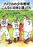 アメリカの少年野球 こんなに日本と違ってた