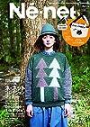 ネ・ネット 2015-2016 Autumn/Winter Collection (祥伝社ムック)