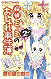 探偵ミーミのおしゃれ事件簿 2 (ちゃおコミックス)