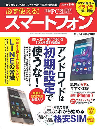 必ず使える!スマートフォン2016年冬号 2016年 12 月号 [雑誌] (日経PC21 増刊)