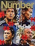 Sports Graphic Number (スポーツ・グラフィック ナンバー) 2014年 12/11号 [雑誌]