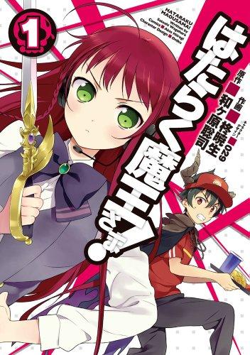 はたらく魔王さま! (1) (電撃コミックス)