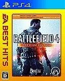 EA BEST HITS バトルフィールド 4:プレミアムエディション