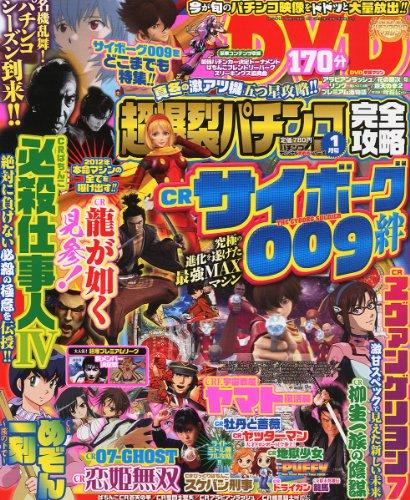 超爆裂パチンコ完全攻略 2012年 01月号 [雑誌]