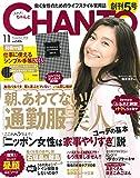 CHANTO (ちゃんと) 2014年 11月号