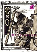 狼の口 ヴォルフスムント 4巻 (ビームコミックス)