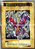 【遊戯王 バンダイ版】青眼の白竜3体連結(4枚組み)