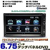 2DIN6.75インチタッチパネルDVD/USB,SD/ブルートゥース/ステアリングコントロール