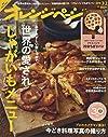 オレンジページ 2016年 3/2 号 [雑誌]