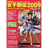 サンデー毎日増刊 女子駅伝2009 2009年 12/19号 [雑誌]
