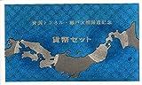 青函トンネル・瀬戸大橋開通記念 記念貨幣セット(記念硬貨2枚セット)