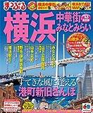 まっぷる横浜 中華街・みなとみらい 2013 (まっぷる国内版)