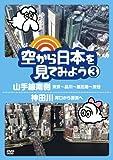 空から日本を見てみよう3 山手線南側・東京~品川~恵比寿~渋谷/神田川・河口から源流へ [DVD]