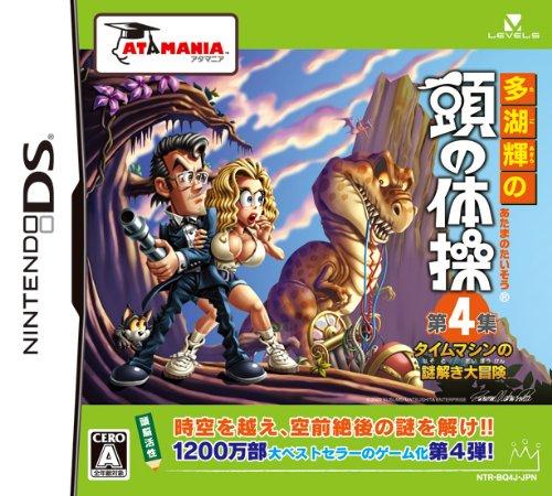 Tago Akira No Atama No Taisou Dai-4-shuu: Time Mac - 1