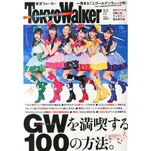 Tokyo Walker (東京ウォーカー) 2014年 5/2号 [雑誌]