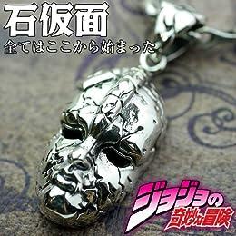 〔ko〕 ジョジョの奇妙な冒険 石仮面レプリカ純銀ペンダント シルバー925