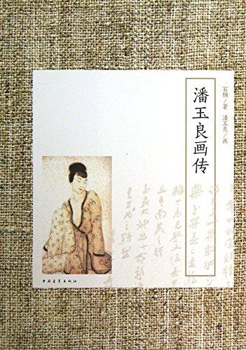Pan Yuliang of painting(Chinese Edition) (Pan Yuliang compare prices)