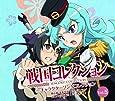 戦国コレクション キャラクターソングコレクション Vol.5