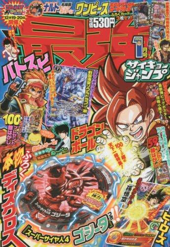 最強ジャンプ 2016年 1/5 号 [雑誌]: 少年ジャンプ 増刊