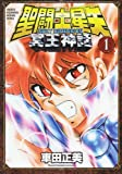 聖闘士星矢NEXT DIMENSION冥王神話 1 (少年チャンピオン?コミックスエクストラ)