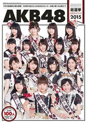 AKB48総選挙公式ガイドブック2015 (講談社 MOOK)