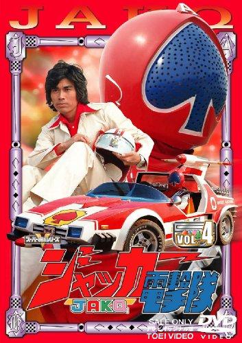 ジャッカー電撃隊 VOL.4 [DVD]